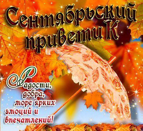 Красивые открытки с добрым сентябрьским утром (3)