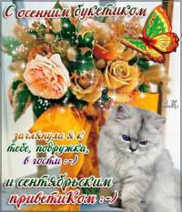 Красивые открытки с добрым сентябрьским утром (7)