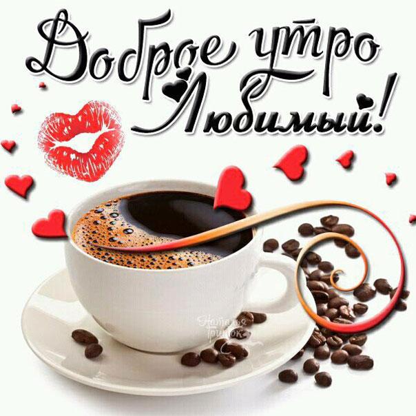 Красивые открытки с добрым утром для любимого мужчины (1)