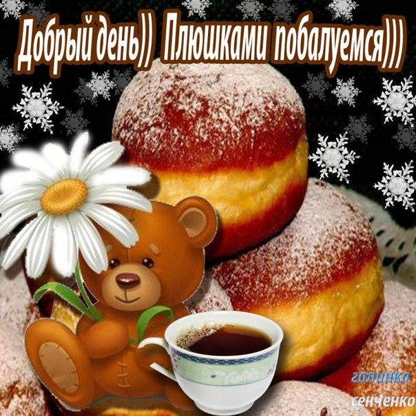 Красивые открытки с добрым утром для любимого мужчины (14)