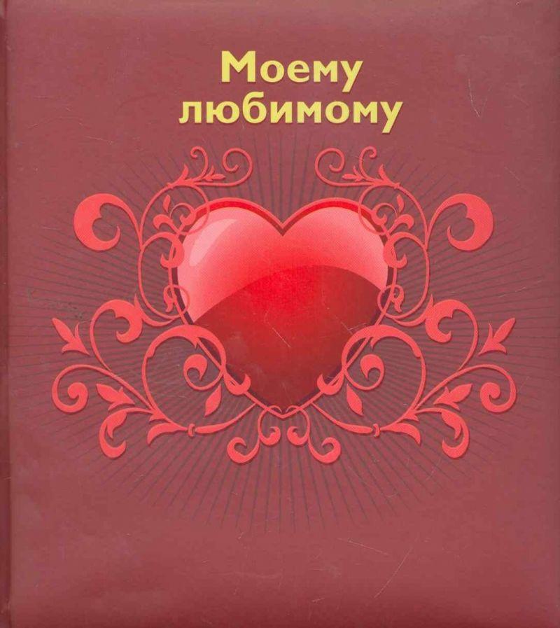 Красивые открытки с добрым утром для любимого мужчины (2)