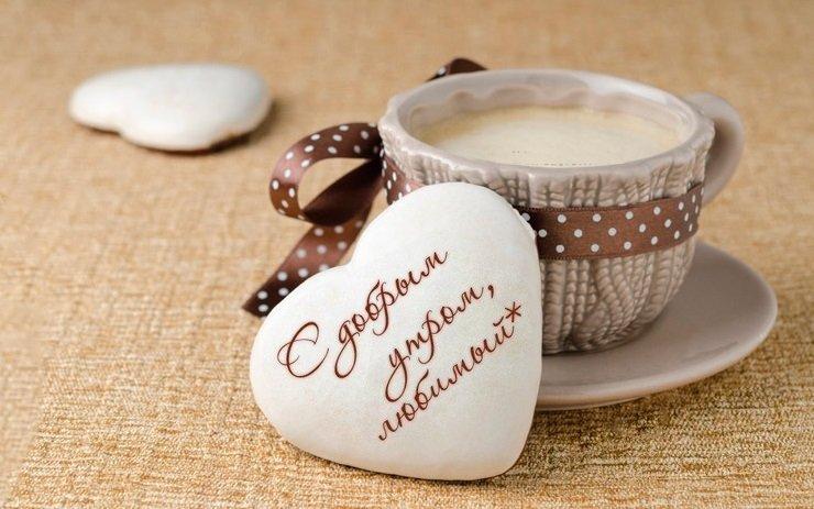 Красивые открытки с добрым утром для любимого мужчины (3)