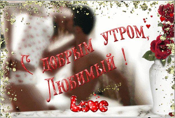 Красивые открытки с добрым утром для любимого мужчины (4)