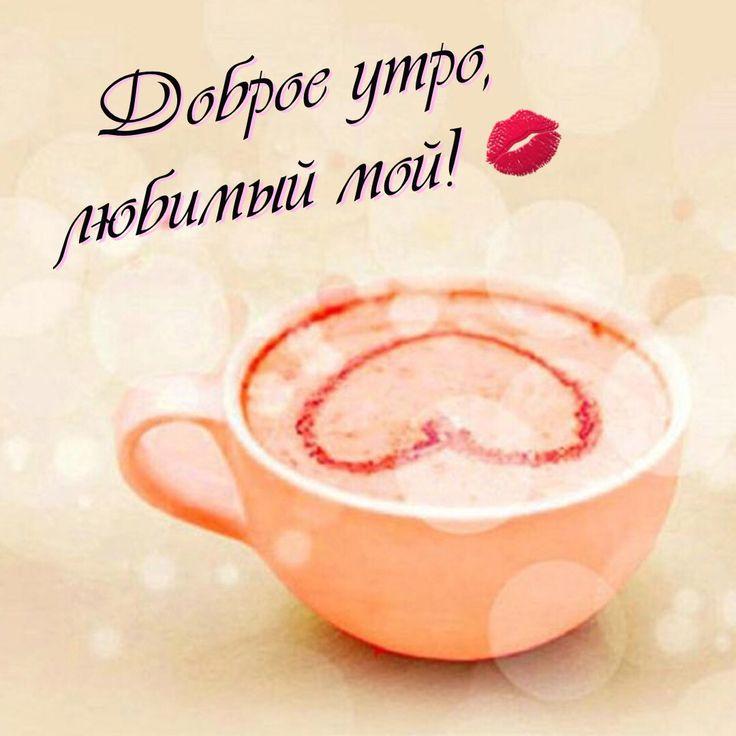 Красивые открытки с добрым утром для любимого мужчины (5)