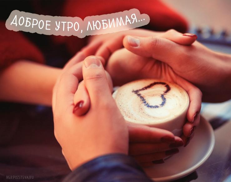 Красивые фото для любимой с добрым утром (13)