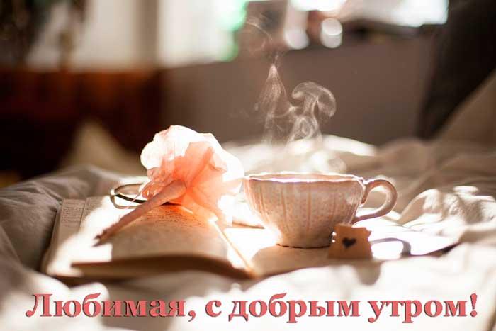 Красивые фото для любимой с добрым утром (6)