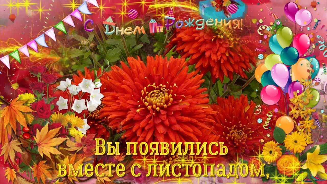 Лучшие открытки с днем рождения женщине в сентябре (16)