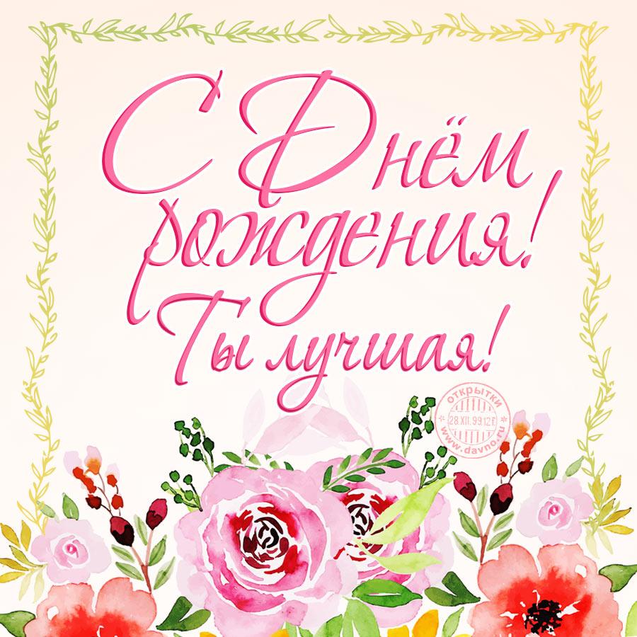 Лучшие открытки с днем рождения женщине в сентябре (21)