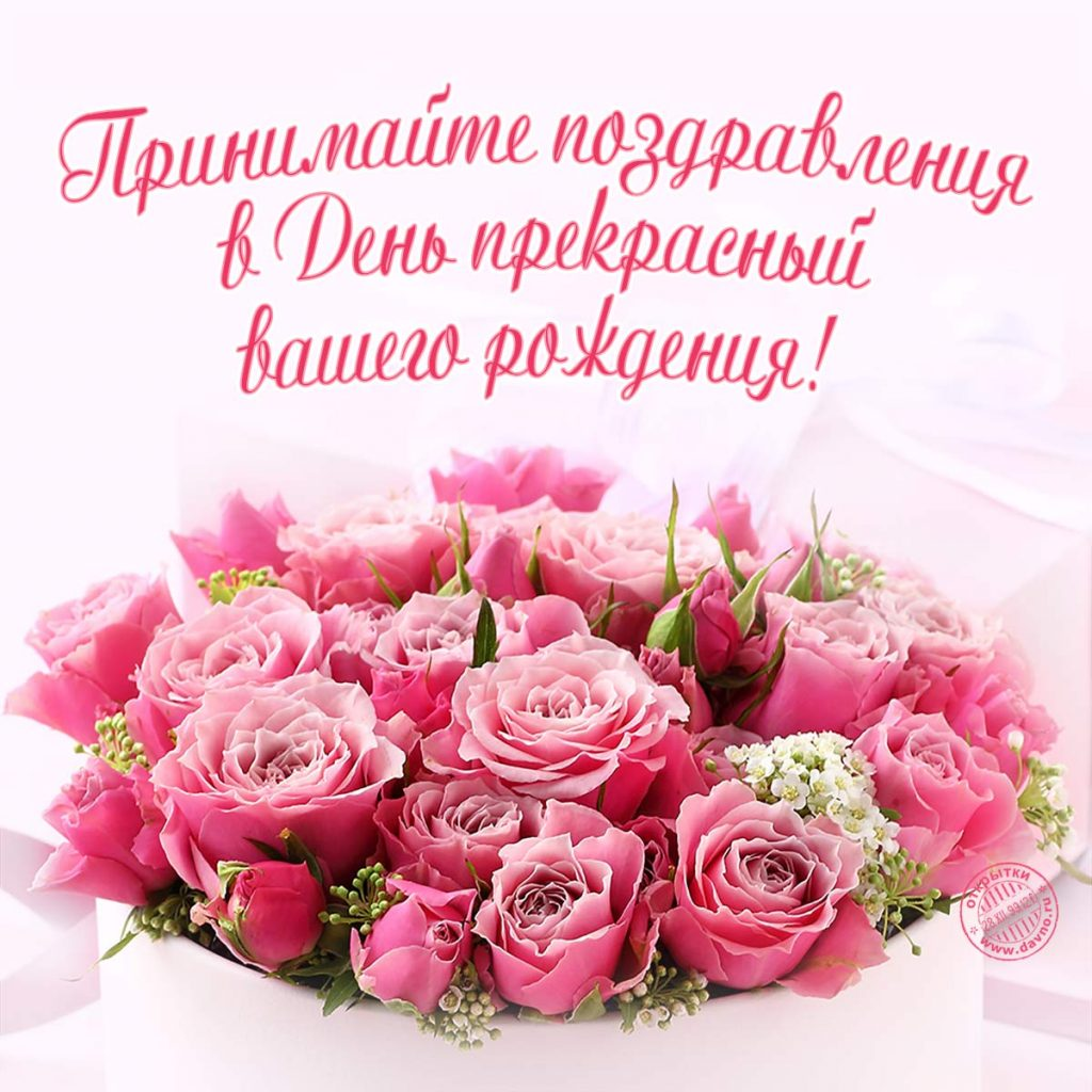 Поздравления своими словами с днем рождения женщины