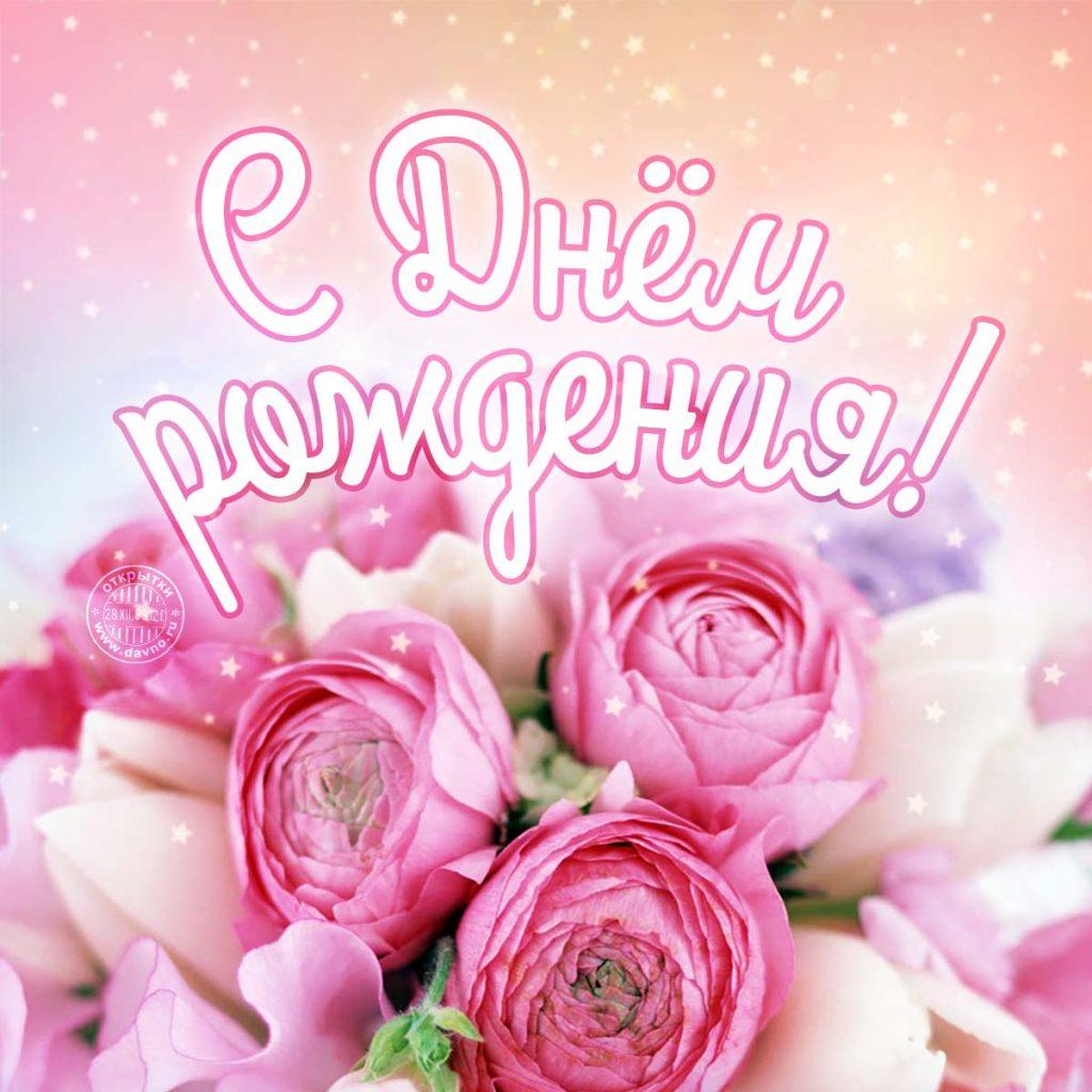 открытка на день рождения женщине