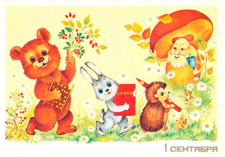 Месяц сентябрь картинки для детей детского сада (1)