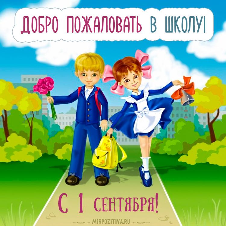 Месяц сентябрь картинки для детей детского сада (10)