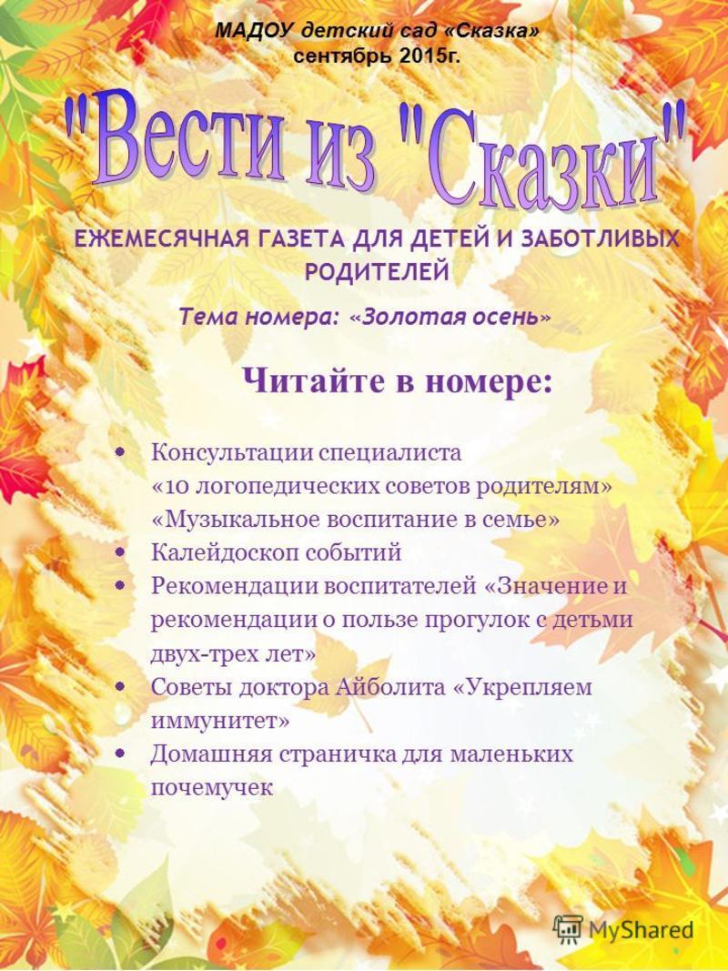 Месяц сентябрь картинки для детей детского сада (15)