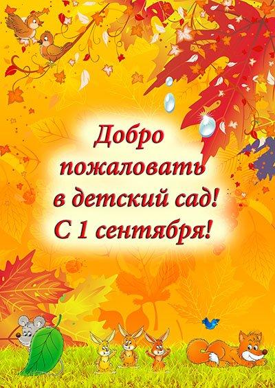 Месяц сентябрь картинки для детей детского сада (2)