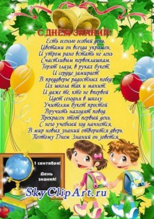 Месяц сентябрь картинки для детей детского сада (7)