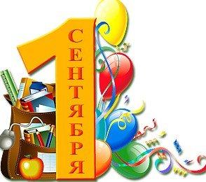 Месяц сентябрь картинки для детей детского сада (9)
