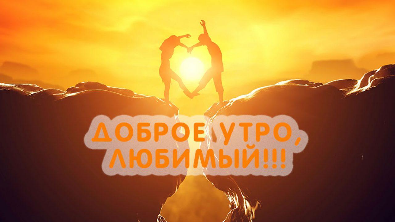 Пожеланием счастья, открытка для мужчины доброе утро любимый