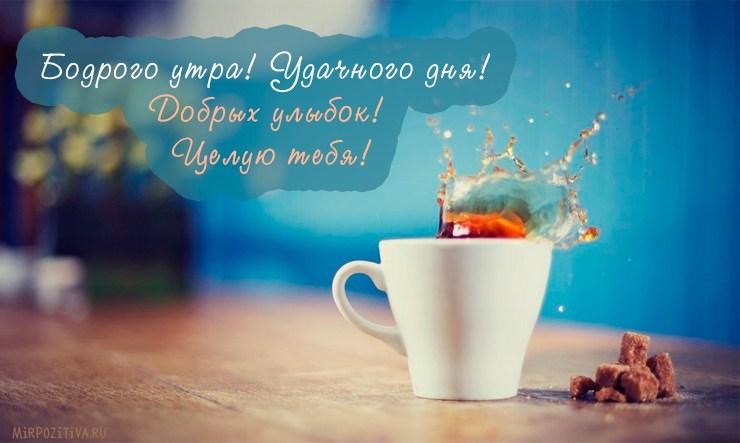 Нежные картинки для мужчины с добрым утром (6)