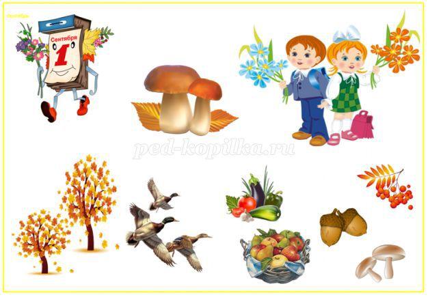 Осень сентябрь картинки для детей - подборка (10)