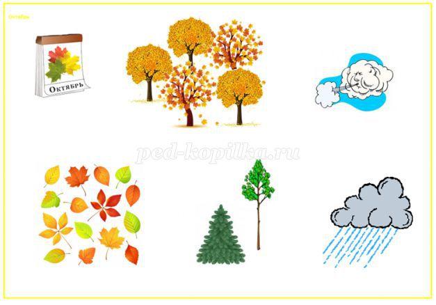 Осень сентябрь картинки для детей - подборка (11)