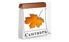Осень сентябрь картинки для детей - подборка (12)