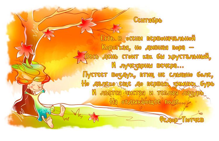 Осень сентябрь картинки для детей - подборка (15)