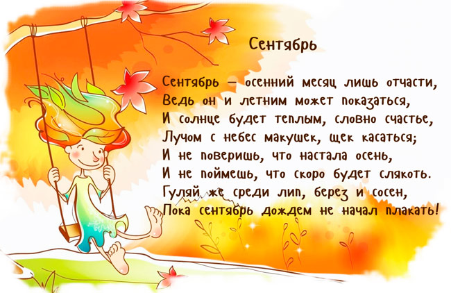 Осень сентябрь картинки для детей - подборка (2)