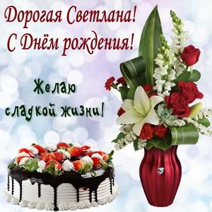 Открытка Света с днем рождения   скачать бесплатно (9)