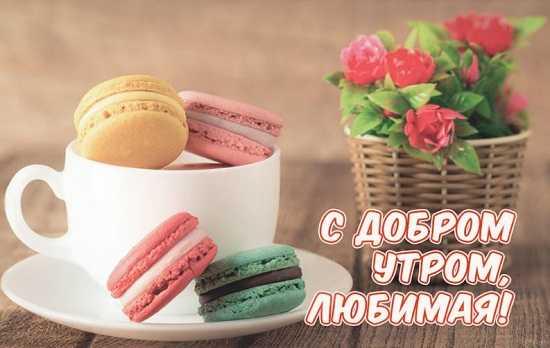 Открытка с добрым утром для любимой жены (12)