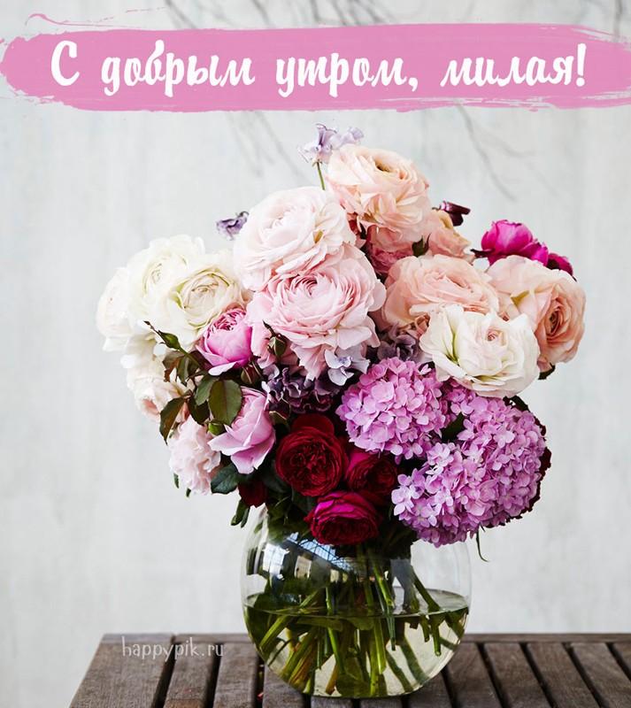 Открытка с добрым утром для любимой жены (15)