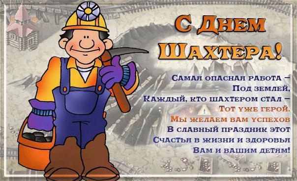 Поздравительные открытки день шахтера