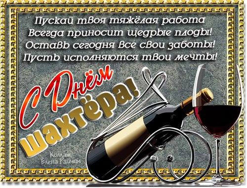 Открытки поздравления с Днем Шахтера (4)