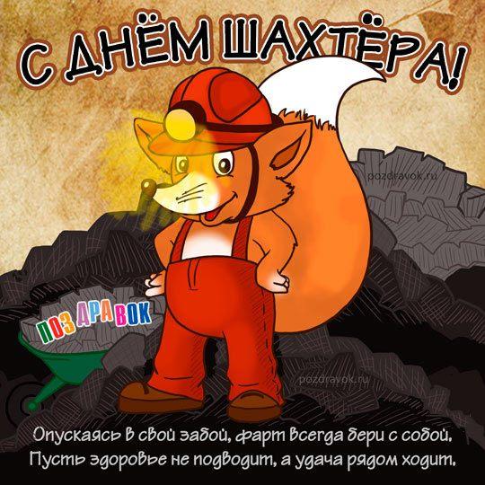 Спокойной, открытка на день шахтера своими руками дедушке