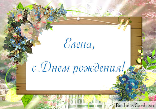 Открытки с днем рождения женщине Елене (5)
