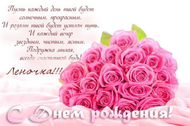 Открытки с днем рождения женщине Елене (6)