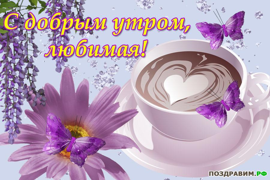 Открытки с добрым утром для жены любимой (1)