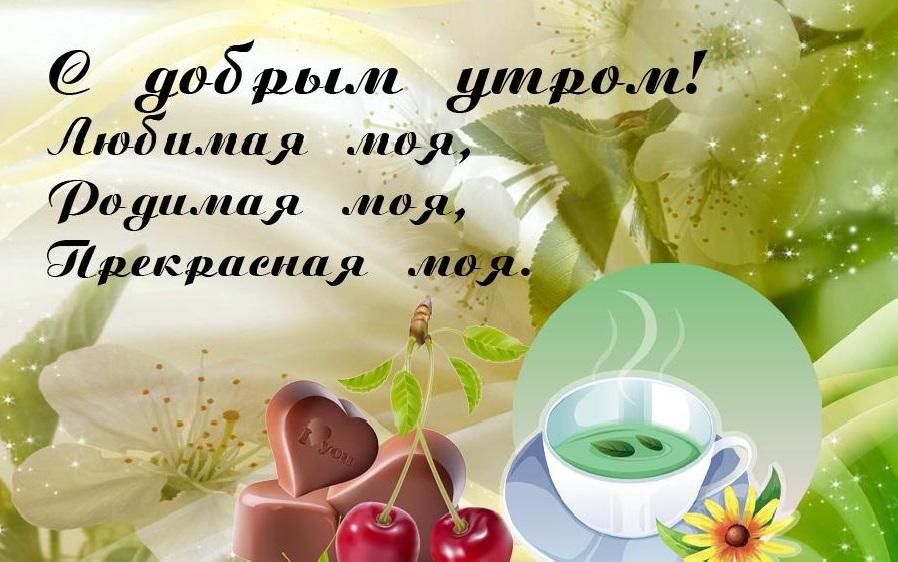 Пожелания с добрым утром любимому открытка, открытки