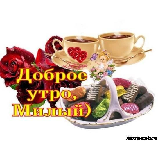 Открытки с добрым утром для любимого мужчины (10)