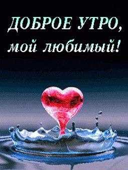 Открытки с добрым утром для любимого мужчины (12)