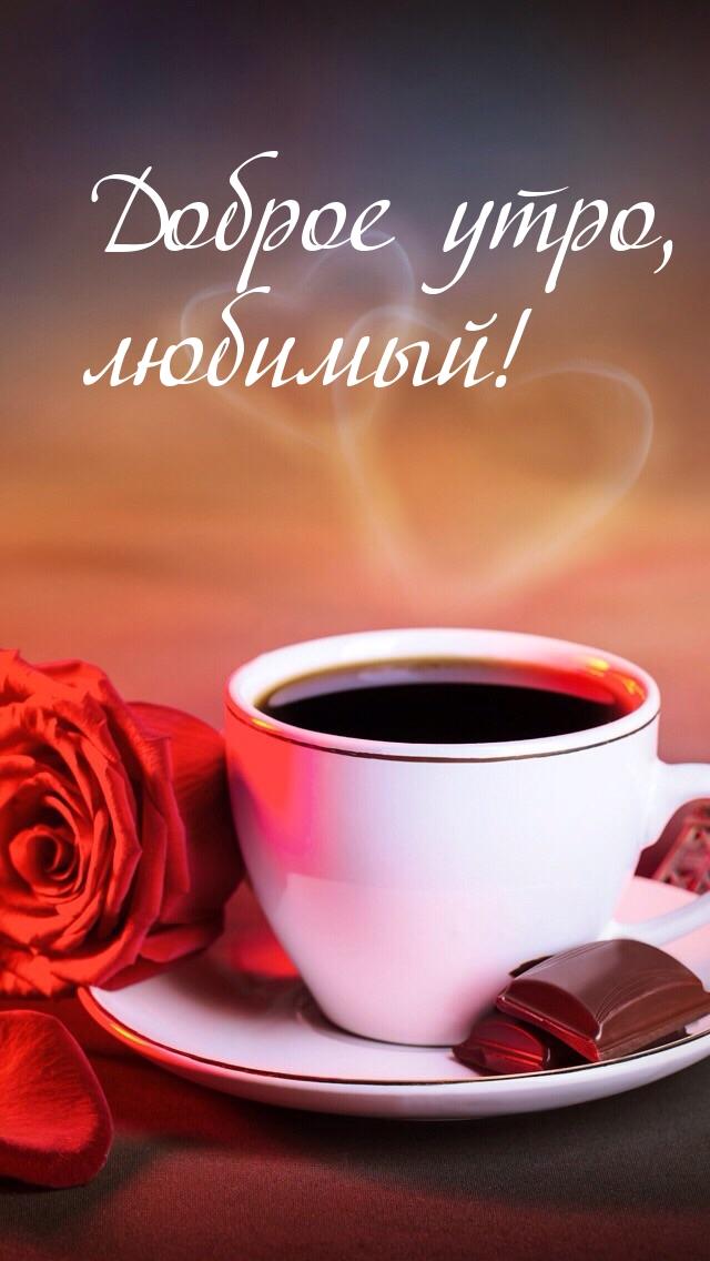 Открытки с добрым утром для любимого мужчины (15)