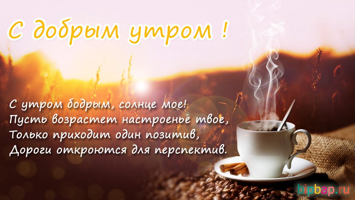 Открытки с добрым утром для любимого мужчины (16)