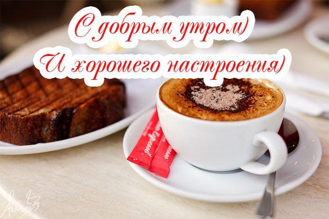 Пожелания с добрым утром для любимой картинки и открытки (12)