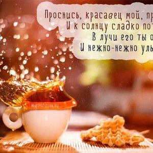 Пожелания с добрым утром для любимой картинки и открытки (14)