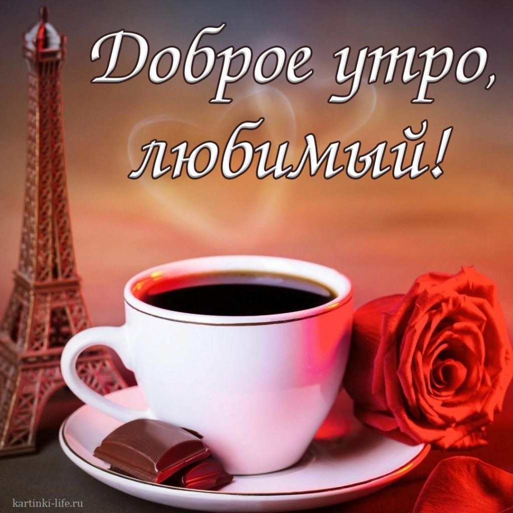 Открытки доброе утро для любимого человека, картинки сентября
