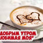 Пожелания с добрым утром для любимой картинки и открытки