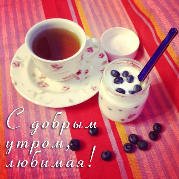 Пожелания с добрым утром для любимой картинки и открытки (7)