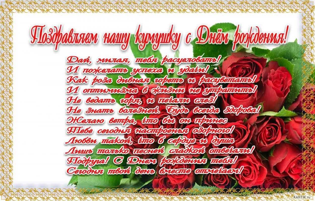 Прикольные поздравления с днем рождения кума с юбилеем