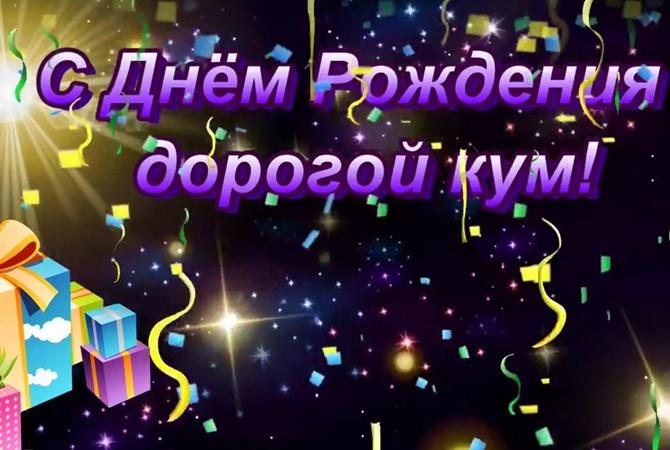 Поздравления с днем рождения кума прикольные картинки (2)