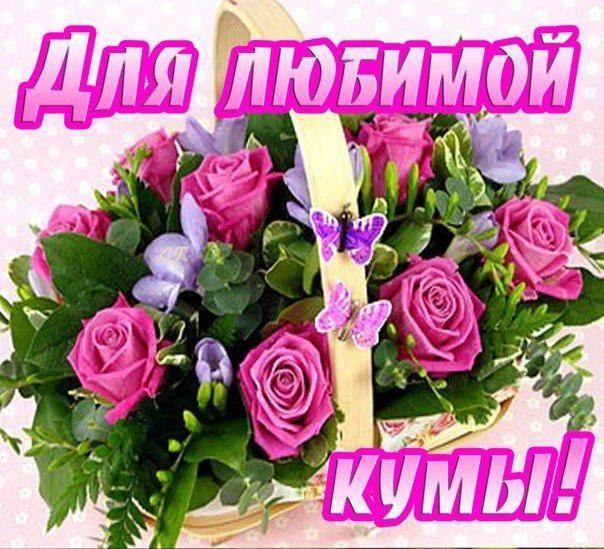 Поздравления с днем рождения кума прикольные картинки (4)