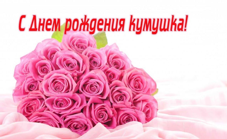 Поздравления с днем рождения кума прикольные картинки (8)